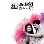 Vijay Chithiram - Short Films On Vijay TV, From 8th August 2015 at 3.00 P.M